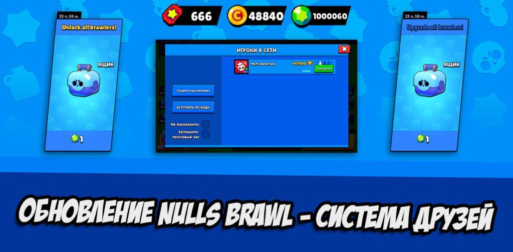 Обновление Nulls Brawl - добавили систему друзей и удалили команды