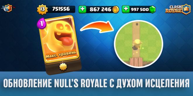 Обновление Null's Royale до 10 сезона с Духом исцеления