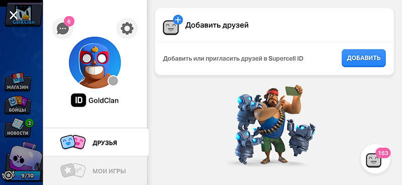 Supercell ID Friends - подключено