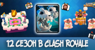 12 сезон в Clash Royale - новая карта Скелетные драконы, арена, эмодзи и многое другое