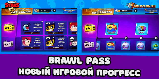 Brawl Pass - новый игровой прогресс в Brawl Stars