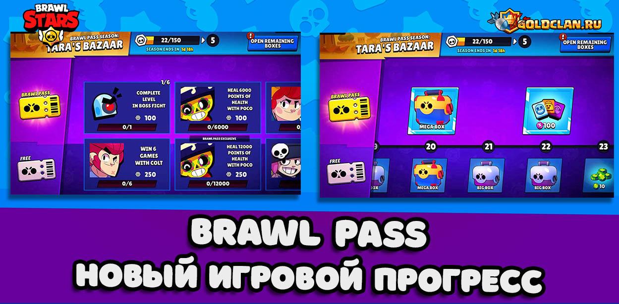 Brawl Pass – новый игровой прогресс в Brawl Stars