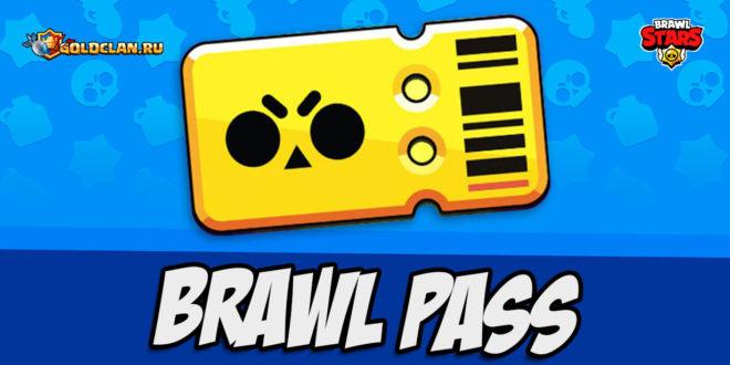 Brawl Pass в майском обновлении Brawl Stars