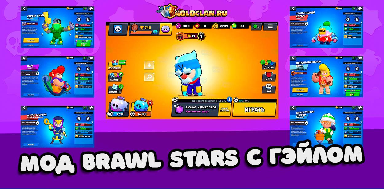 Мод Brawl Stars с Гэйлом и новыми скинами [Скачать на Android]