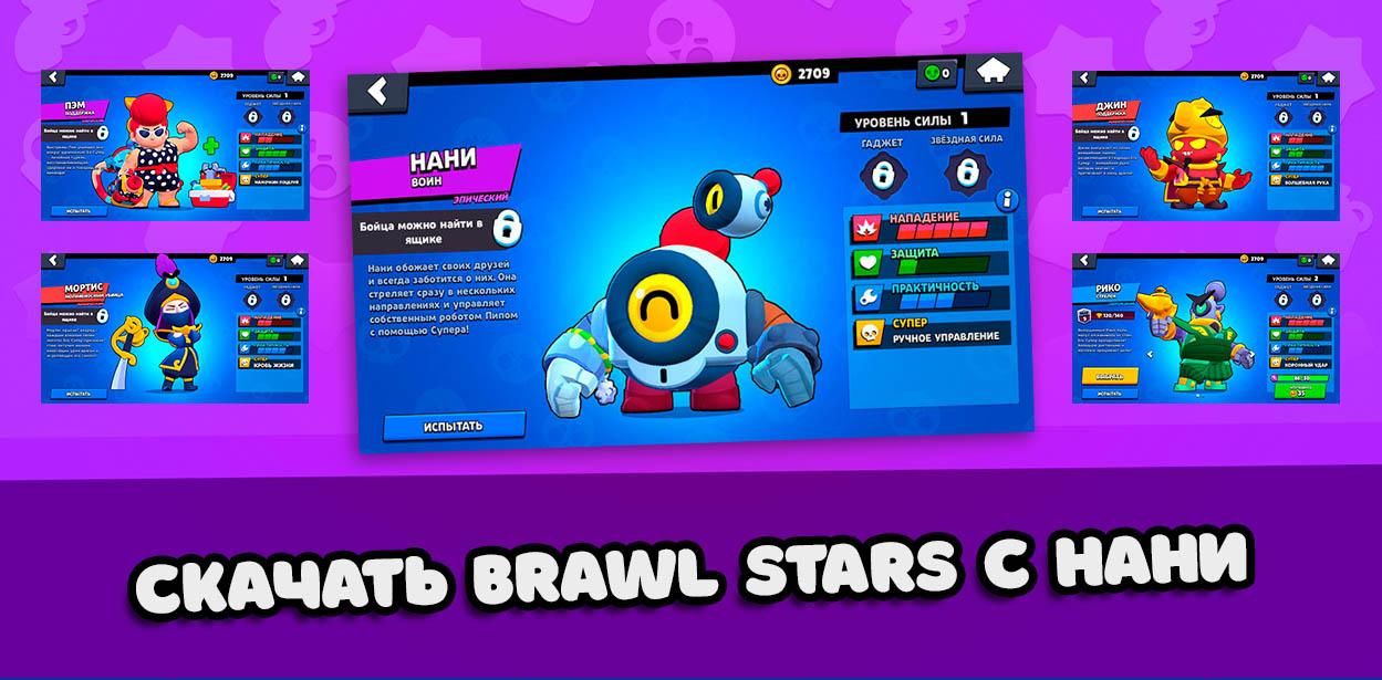 Нани – что за боец такой и как им поиграть в Brawl Stars? [МОД]