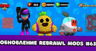 Обновление ReBrawl Mods - новые скины и карты (#63)