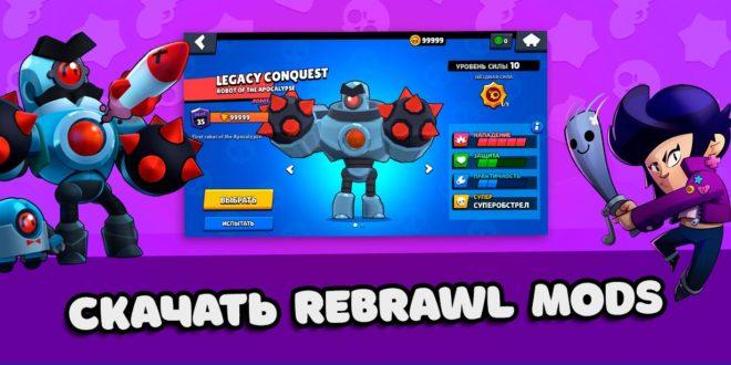 ReBrawl Mods - скачать модифицированный сервер Brawl Stars