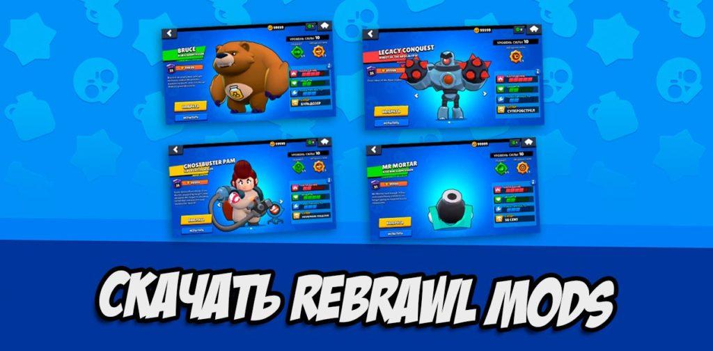 ReBrawl - новый приватный сервер Brawl Stars с роботами [MODS]