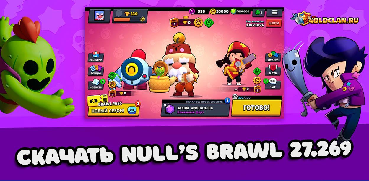 Скачать Null's Brawl 27.269 – обновление с Гэйлом и Нани