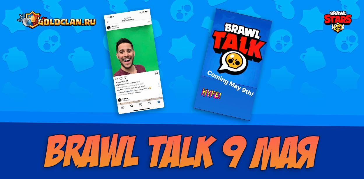 В Brawl Talk 9 мая расскажут про все нововведения в Brawl Stars