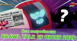 Brawl Talk - 27 июня - летнее обновление в Brawl Stars (новые бойцы Kaiju и Surge)