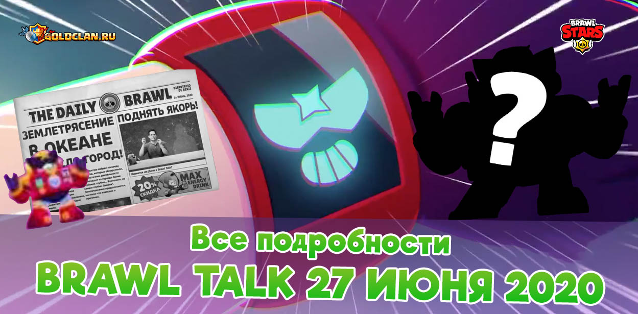 Brawl Talk – 27 июня – летнее обновление в Brawl Stars (новые бойцы Kaiju и Surge)