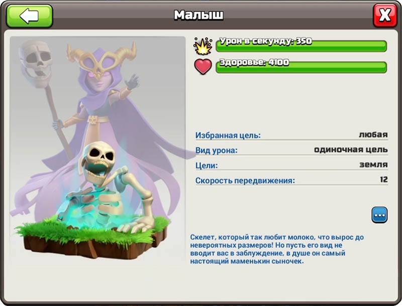 Малыш - Clash of Clans