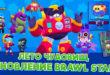 Обновление Brawl Stars – 2 сезон + новый боец Вольт и другое