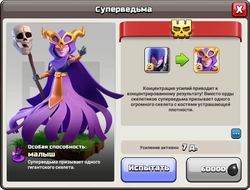 Суперведьма - Clash of Clans