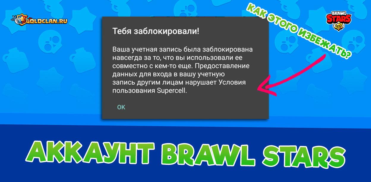 Аккаунт в Brawl Stars – как не потерять?