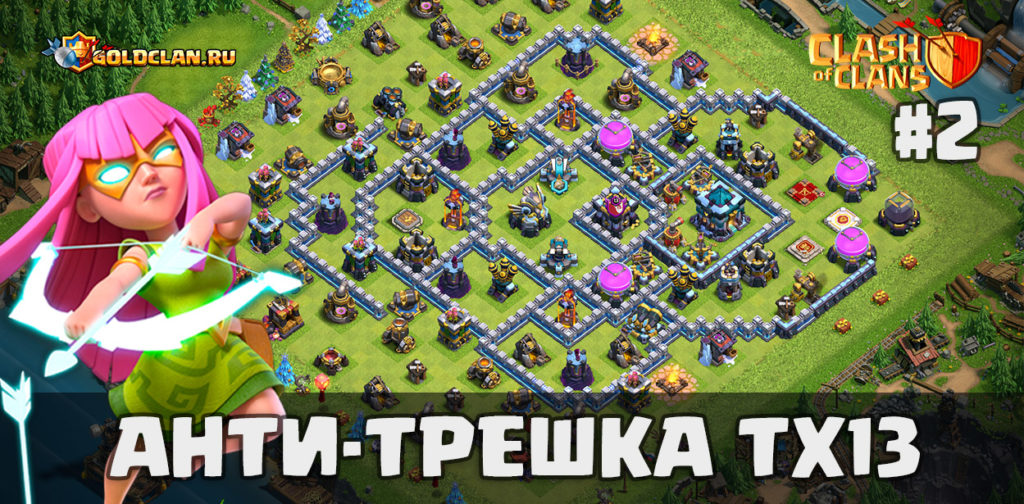 Анти-трешка для ТХ 13 в Clash of Clans (июль 2020)