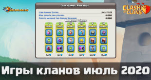 Игры кланов - июль 2020 в Clash of Clans