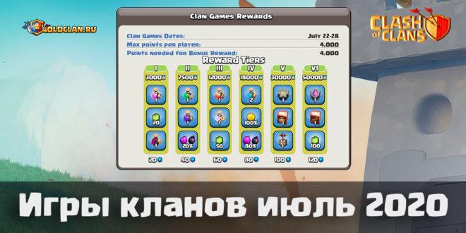 Игры кланов - июль 2020 в Clash of Clans