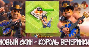 Король Вечеринки: Party King - новый скин в Clash of Clans