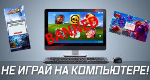 Не играйте на ПК в игры Supercell - иначе БАН!