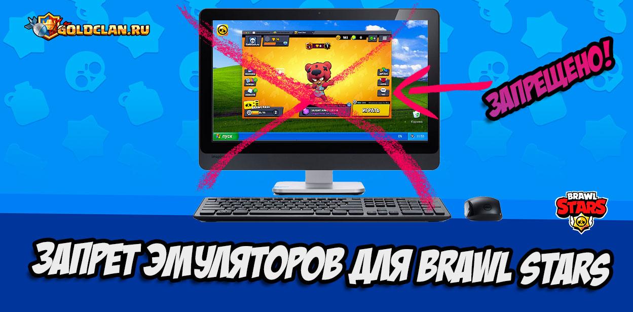 Запрет эмуляторов в Brawl Stars – обновление пользовательского соглашения