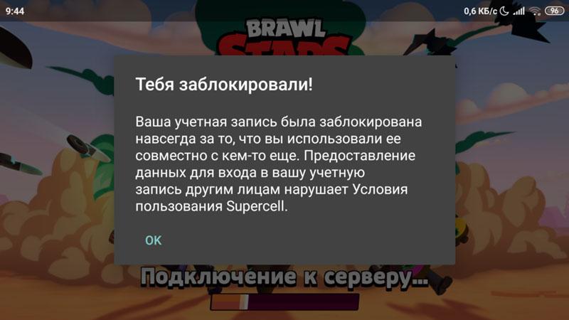 Тебя заблокировали - Brawl Stars