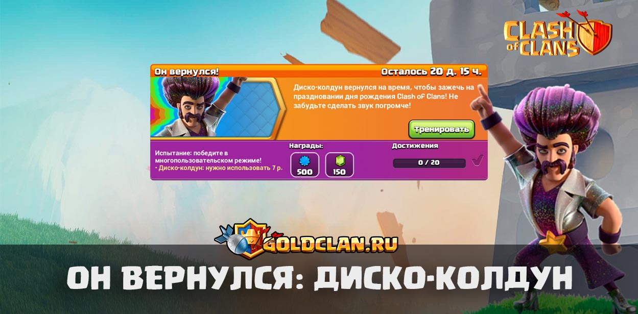 Диско-Колдун вернулся в Clash of Clans
