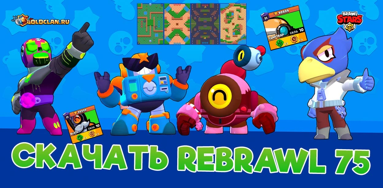 ReBrawl 75 – новый скин на Вольта и Нани