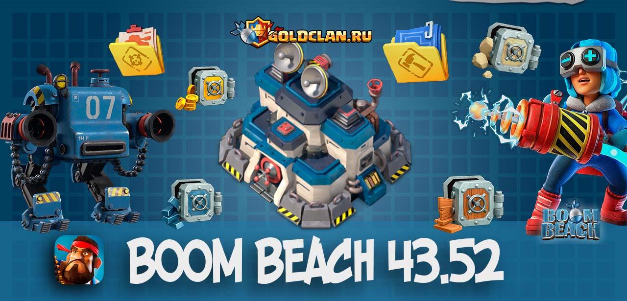 Скачать обновление Boom Beach 43.52