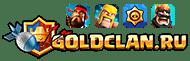 GoldClan.ru