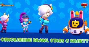 3-й сезон Brawl Stars - новый боец Колетт и магазин сувениров (Brawl Talk)