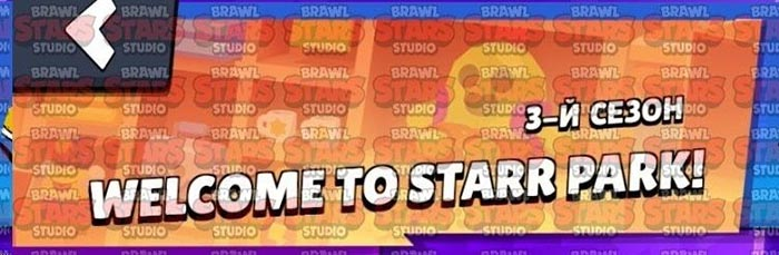 Welcome to Starr Park