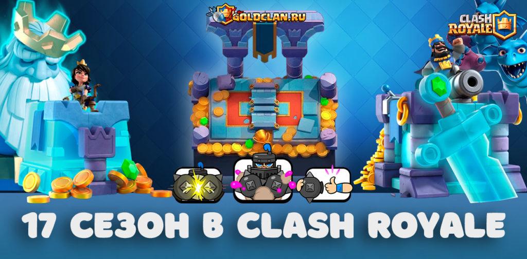 17 сезон в Clash Royale - новый скин башни и арена