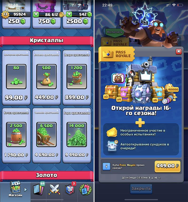 Изменение стоимости в Clash Royale