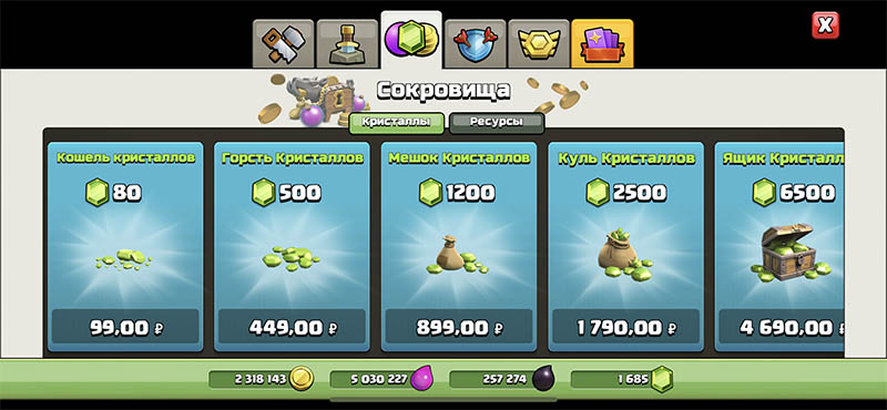 Изменение стоимости в Clash of Clans