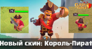 Король-Пират - ноябрьский скин в Clash of Clans