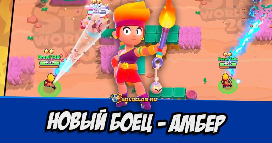 Новый боец Amber/ Амбер в Brawl Stars