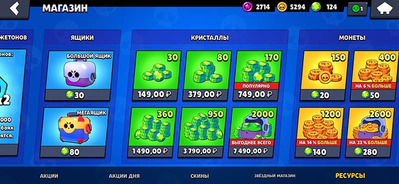 Прежние цены на кристаллы - Android