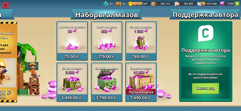 Прежние цены на кристаллы в Boom Beach - Android
