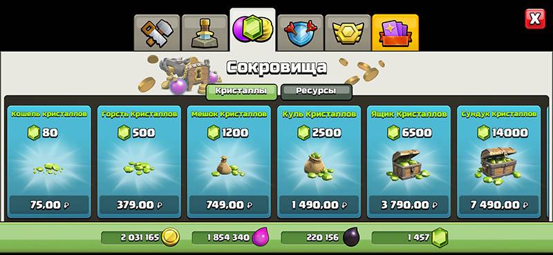 Прежние цены на кристаллы в Clash of Clans - Android
