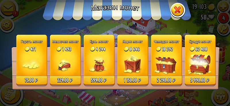 Прежние цены на кристаллы в Hay Day - Android