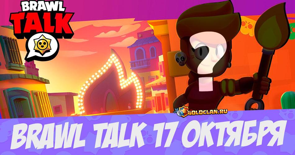 Анонс октябрьского Brawl Talk (17 октября)