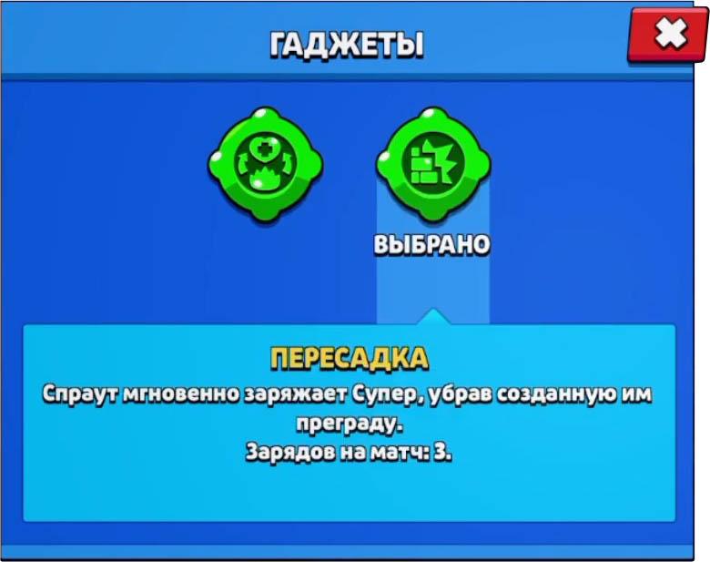 Спраут - Пересадка