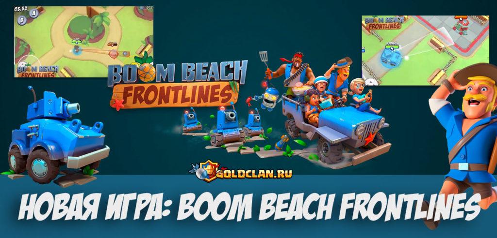 Boom Beach: Frontlines - новая игра под надзором Supercell