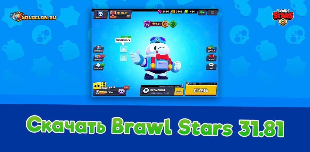 Brawl Stars 31.81 с Лу и 4-м сезоном Brawl Pass