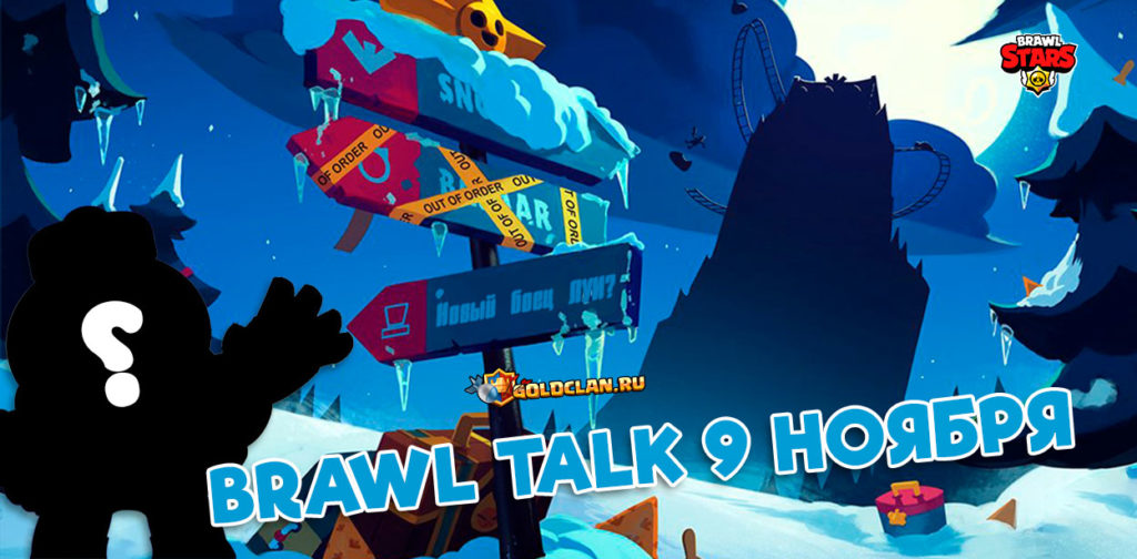Brawl Talk 9 ноября - новый боец Луи (Lou)