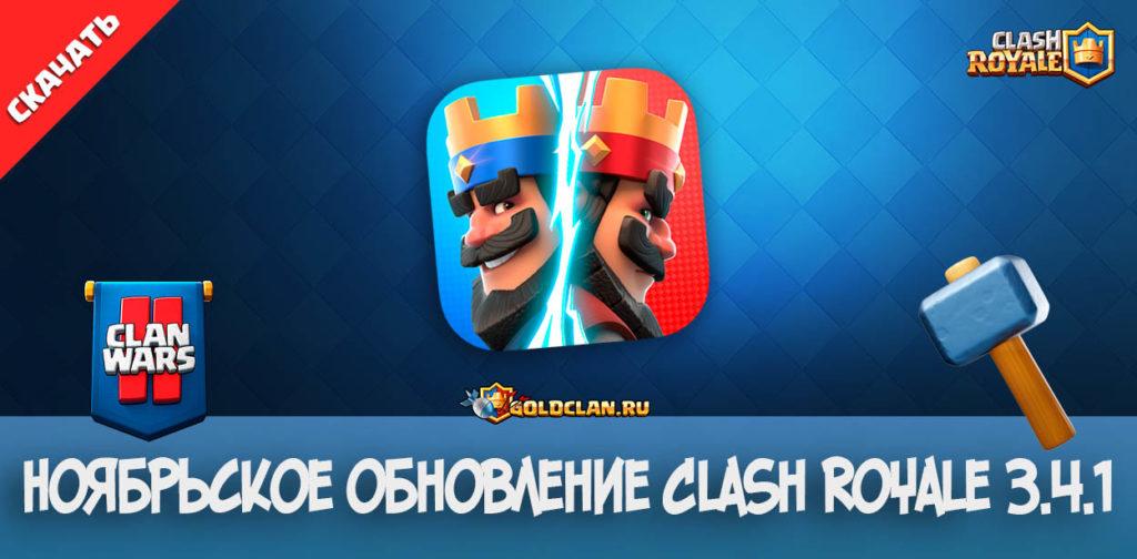 Обновление Clash Royale 3.4.1 - ИЗМЕНЕНИЯ В ВОЙНАХ КЛАНОВ