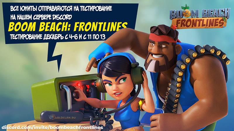 Релиз Boom Beach Frontlines