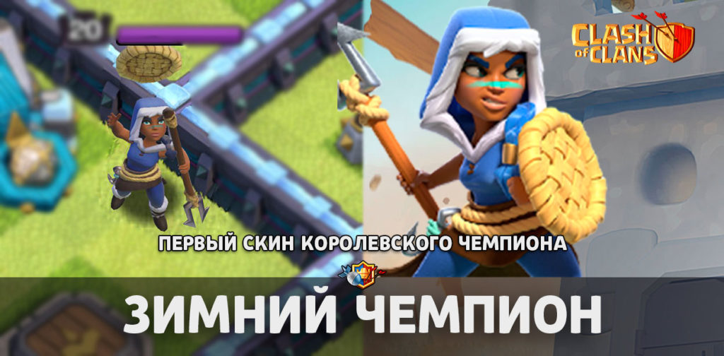 Зимний чемпион - первый скин для героя Королевский чемпион